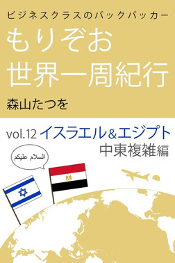 ビジネスクラスのバックパッカー もりぞお世界一周紀行 イスラエル&エジプト中東複雑編-電子書籍