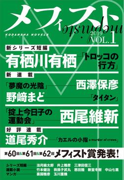メフィスト 2019 VOL.1-電子書籍