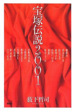宝塚伝説2001-電子書籍