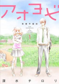 アオヨビ-青春予備校- 1巻-電子書籍