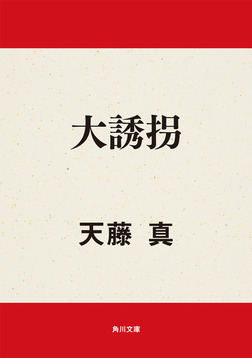 大誘拐-電子書籍