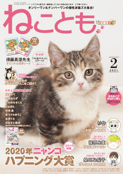 ねことも vol.71-電子書籍