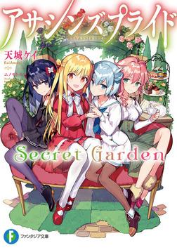 アサシンズプライドSecret Garden-電子書籍