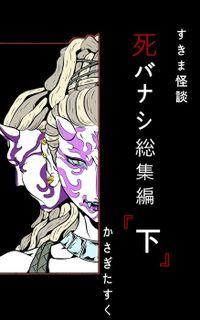 すきま怪談・死バナシ総集編「下」