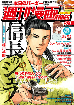 週刊漫画TIMES 2020年5/1号-電子書籍