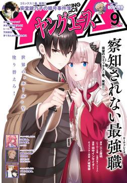 【電子版】ヤングエース 2021年9月号-電子書籍
