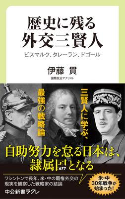 歴史に残る外交三賢人 ビスマルク、タレーラン、ドゴール-電子書籍