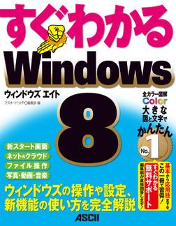 すぐわかる Windows8 ウィンドウズの操作や設定、新機能の使い方を完全解説-電子書籍