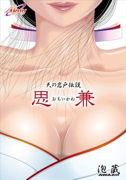 天の岩戸伝説 思兼-電子書籍