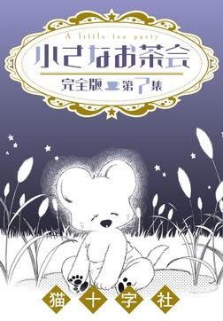 小さなお茶会 完全版 第7集-電子書籍