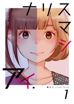 ナリスマシアイ 第1巻-電子書籍