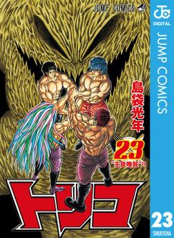 トリコ モノクロ版 23-電子書籍