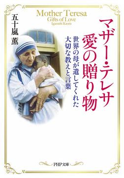 マザー・テレサ 愛の贈り物 世界の母が遺してくれた大切な教えと言葉-電子書籍