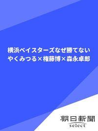 横浜ベイスターズなぜ勝てない やくみつる×権藤博×森永卓郎