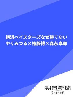 横浜ベイスターズなぜ勝てない やくみつる×権藤博×森永卓郎-電子書籍