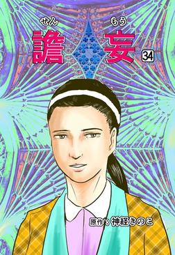 譫妄 第34話-電子書籍