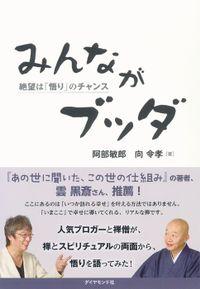 みんながブッダ【CD無し】