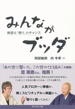 みんながブッダ【CD無し】-電子書籍