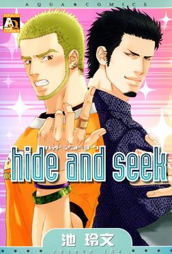 hide and seek-電子書籍