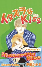 itazurana Kiss, Chapter 8-1