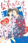 好きなオトコと別れたい[comic tint]分冊版(5)
