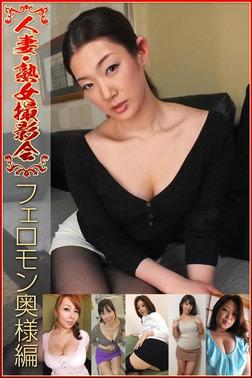 人妻・熟女撮影会 フェロモン奥様編-電子書籍