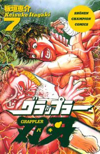 グラップラー刃牙 7