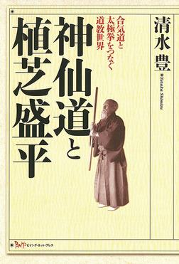 神仙道と植芝盛平 : 合気道と太極拳をつなぐ道教世界-電子書籍