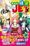 チーム怪盗JET(集英社みらい文庫)
