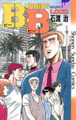 B・B(12)-電子書籍