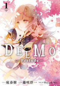 DEEMO -Prelude-: 1【電子限定描き下ろしカラーイラスト付き】【お試し増量】