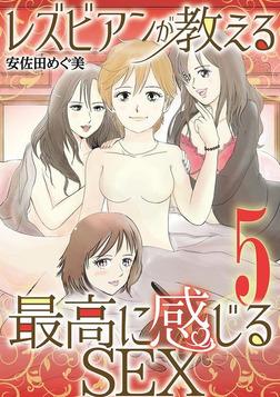 レズビアンが教える最高に感じるSEX(5)-電子書籍