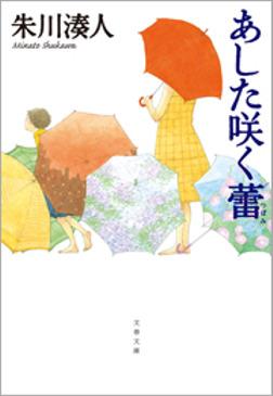 あした咲く蕾-電子書籍