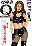 女刑事Q(分冊版) 【第3話】