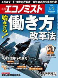 週刊エコノミスト (シュウカンエコノミスト) 2019年04月09日号