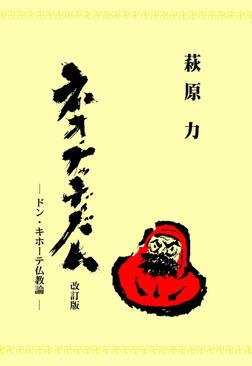 ネオ・ブッディズム―ドン・キホーテ仏教論-電子書籍