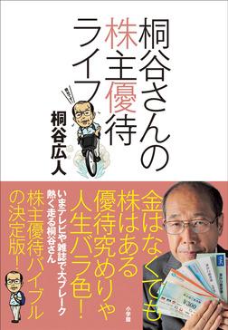 桐谷さんの株主優待ライフ-電子書籍