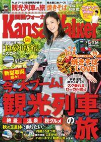 KansaiWalker関西ウォーカー 2014 No.17