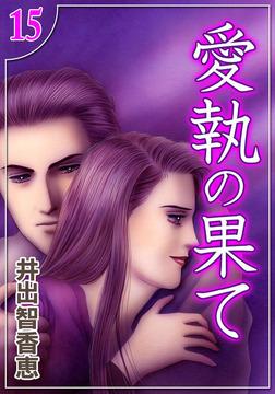 愛執の果て (15)-電子書籍