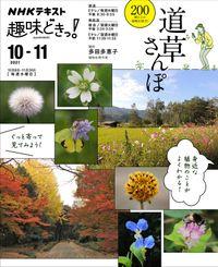 NHK 趣味どきっ!(水曜) 道草さんぽ2021年10月~11月