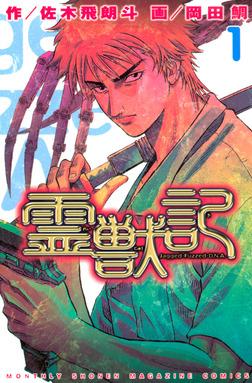 霊獣記(1)-電子書籍