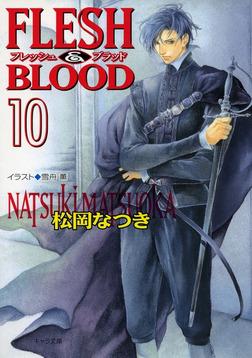 FLESH & BLOOD10-電子書籍