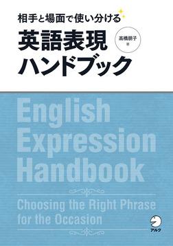 [音声DL付]相手と場面で使い分ける 英語表現ハンドブック-電子書籍