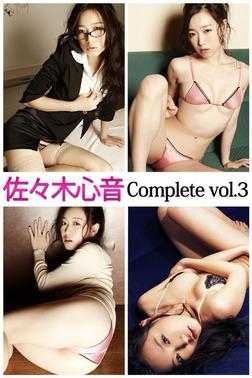 佐々木心音 Complete vol.3-電子書籍