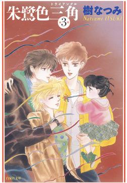 朱鷺色三角 3巻-電子書籍