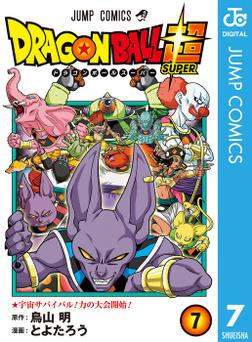 ドラゴンボール超 7-電子書籍