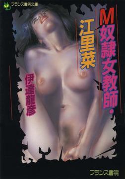 M奴隷女教師・江里菜-電子書籍