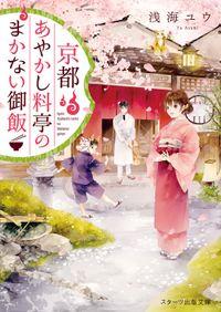 京都あやかし料亭のまかない御飯(スターツ出版文庫)