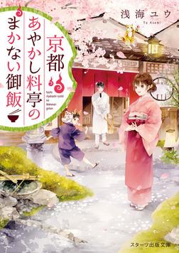 京都あやかし料亭のまかない御飯-電子書籍