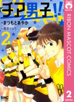 チア男子!! 2-電子書籍